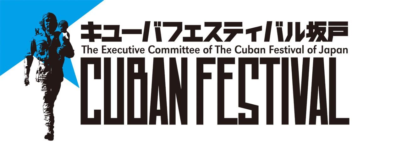 キューバフェスティバル坂戸へようこそ!