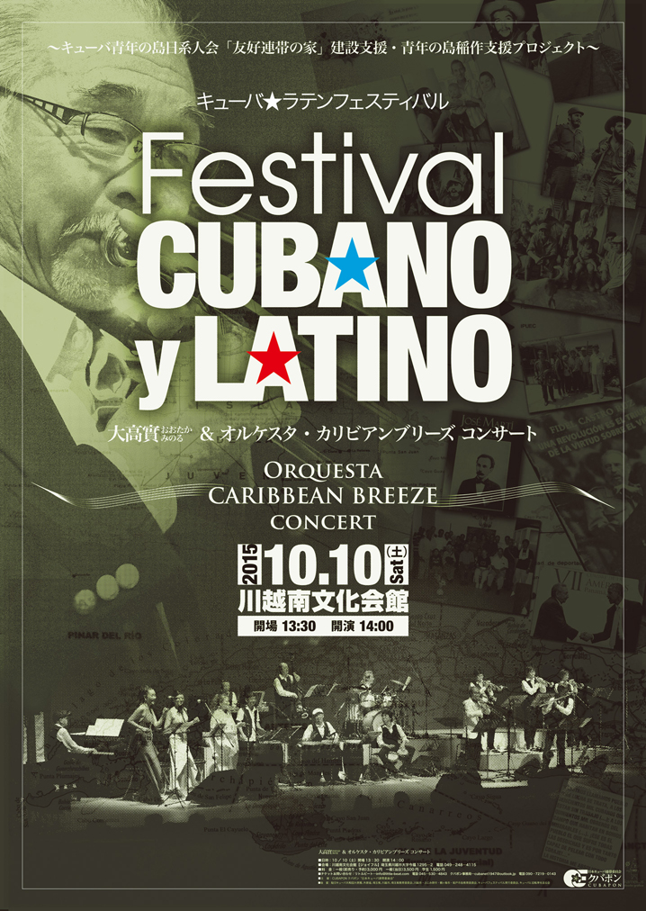 キューバ★ラテンフェスティバル 告知ポスター