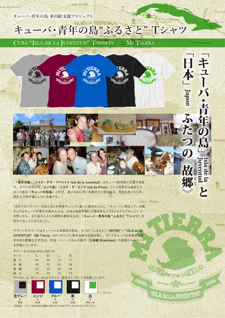キューバ・青年の島『ふるさと』Tシャツ チラシ